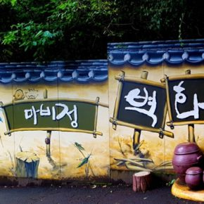 One of the most beautiful and friendly villages filled with fascinating old rural landscapes and mural paintings depicting Korea life from the 1960s to1980s